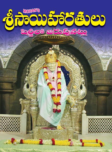 సాయి హారతులు |  Sri Sai Haratulu | GRANTHANIDHI | MOHANPUBLICATIONS | bhaktipustakalu