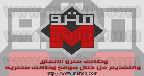 وظائف حكومية بمترو الانفاق لجميع المؤهلات والاوراق والتقديم باليد حتى 8 / 8 / 2017