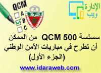 500 QCM مباريات الأمن الوطني