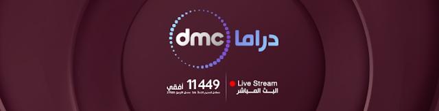 dmc Drama HD live | تردد قناة دى إم سى دراما 2018 البث المباشر