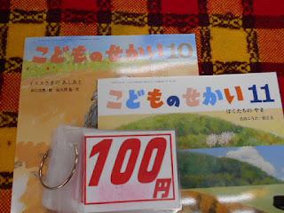 中古本 こどものせかい100円が2冊 10月11月