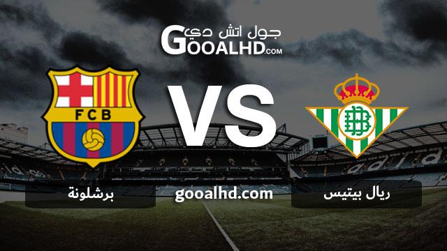 مشاهدة مباراة برشلونة وريال بيتيس بث مباشر اليوم اونلاين 17-03-2019 في الدوري الاسباني