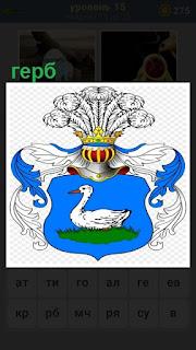 любопытный герб с гусем в середине