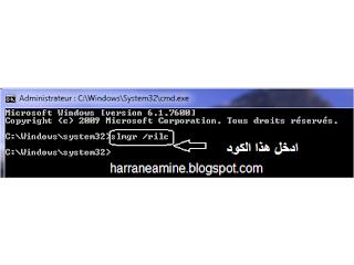 حل مشكلة الخطا windows n'est pas authentique 760 في ويندوز 7