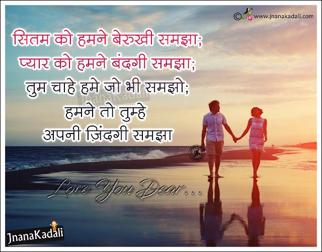 Hindi Love, Romantic love quotes in Hindi, Hindi love hd wallpapers, Love poems in Hindi