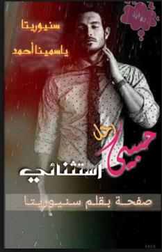 تحميل رواية حبيبي رجل استثنائي pdf - ياسمينا
