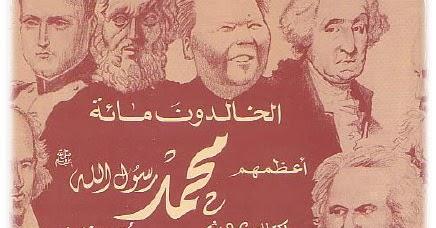 تحميل كتاب اعظم 100 رجل في التاريخ