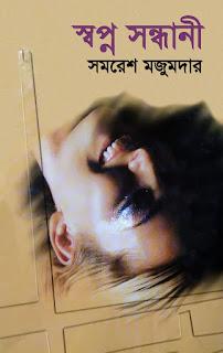 Swapno Shondhani by Samaresh Majumdar
