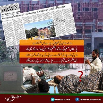 Wazirabad Institute of Cardiology 'a victim of political myopia-وزیر آ باد کارڈیالوجی انسٹیٹیوٹ ۔ن لیگ کی سیاسی تنگ نظری کا شکار
