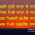 Inspiring Punjabi Shayari, Whatsapp Status on Love with Picture