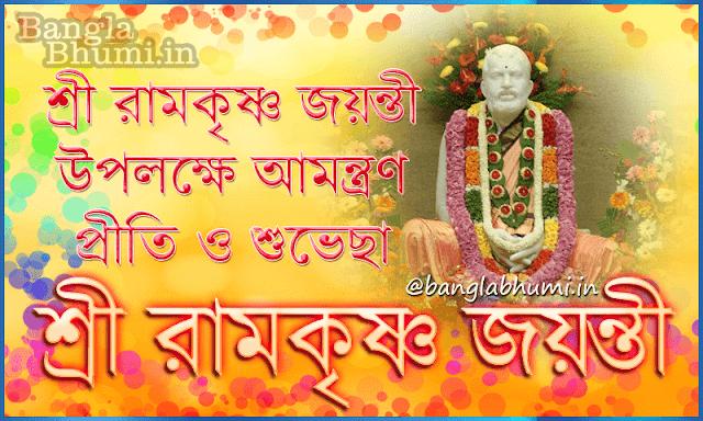 Shri Ramakrishna Paramahamsa Jayanti Bengali Wallpaper Free Download