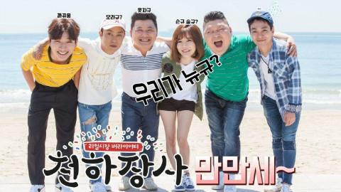 已完結韓綜節目 天下壯士線上看