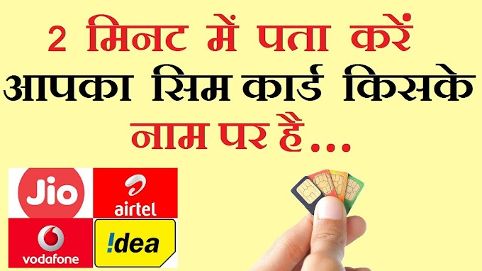 How to Know Sim Card Owner Full Name & Address in 2 Minutes