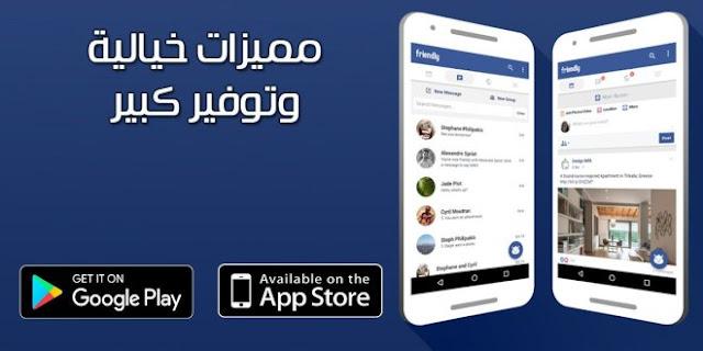 تحميل تطبيق Friendly for Facebook Premium,