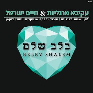 עקיבא מרגליות וחיים ישראל בלב שלם