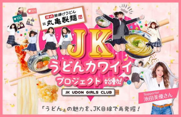 JK Udon kawaii - cewek sekolah jepang lucu makan udon
