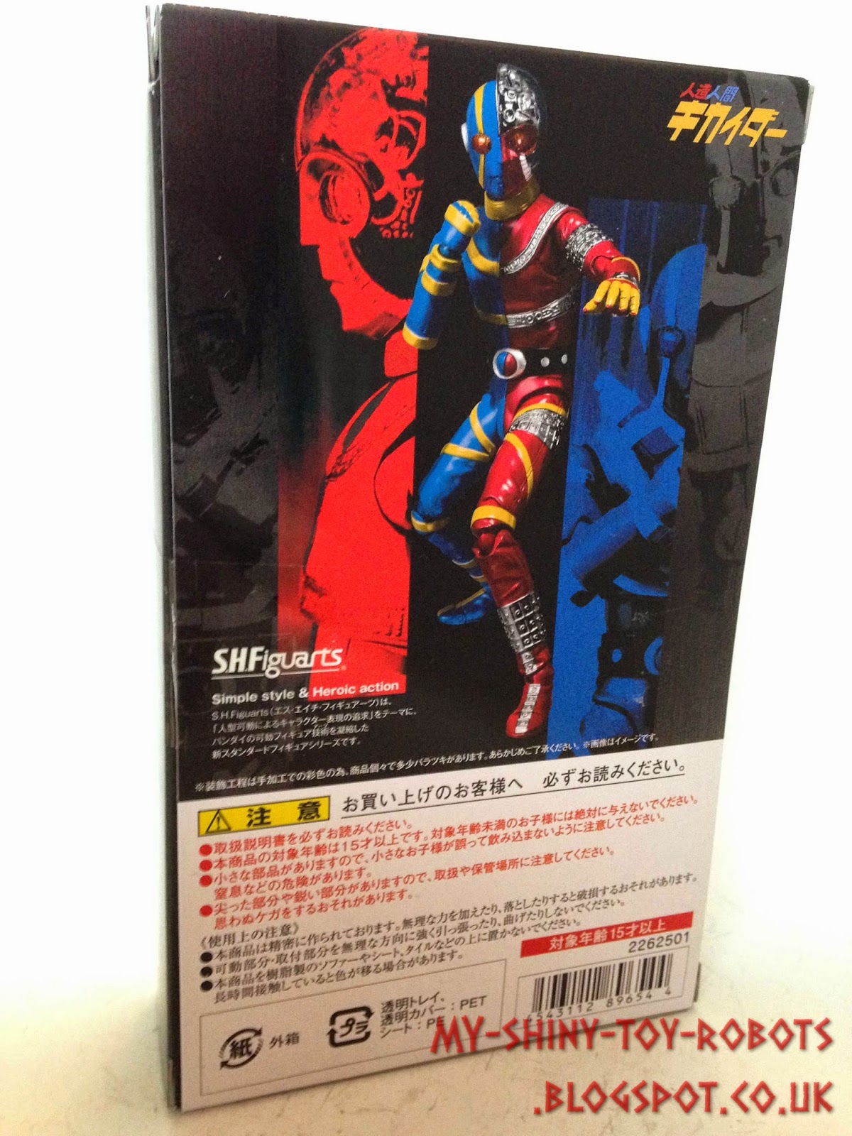 Kikaider box back