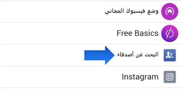 البحث عن صديق فيسبوك