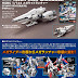 HGBC 1/144 Mega Ride Launcher - Release Info, Box Art and Official Images