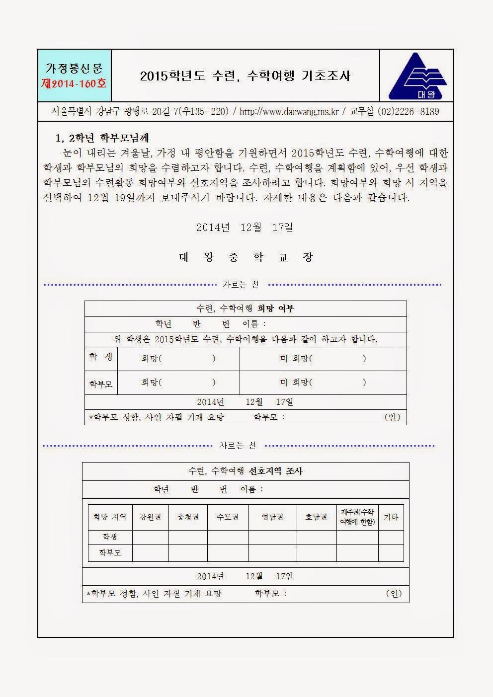 대왕 가정통신문: 기초조사