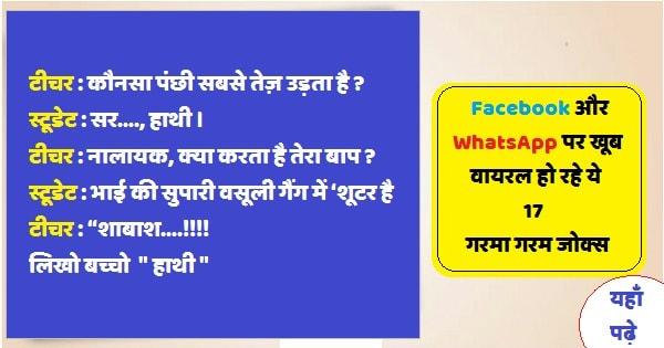 Joke of the Day - Joke in Hindi - Hindi Jokes