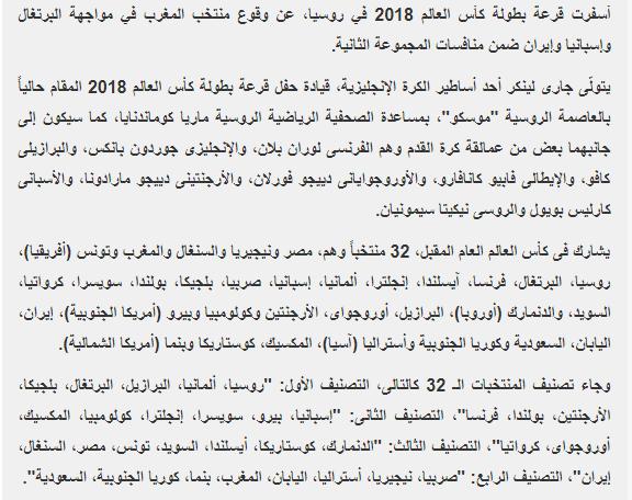 منتخب مصر فى قرعة مونديال روسيا 2018.. كتيبة الفراعنة فى التصنيف الثالث