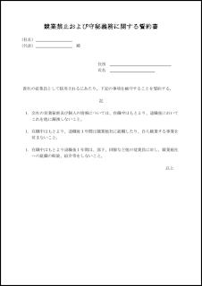 競業禁止および守秘義務に関する誓約書 015