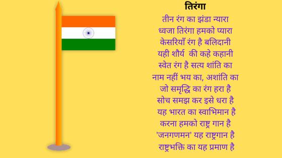Best Poem on Indian Flag(Tricolor) in Hindi | तिरंगा कविता