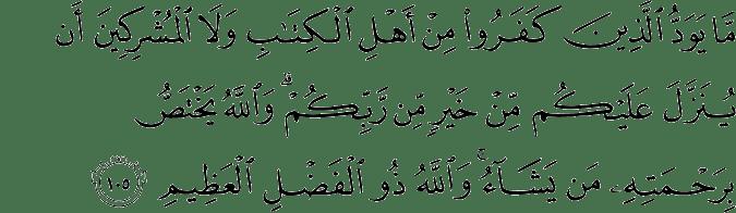 Surat Al-Baqarah Ayat 105