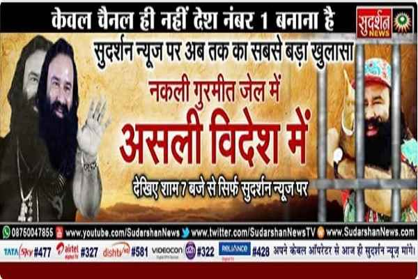 sudarshan-news-exposed-gurmeet-ram-rahim-in-foreign
