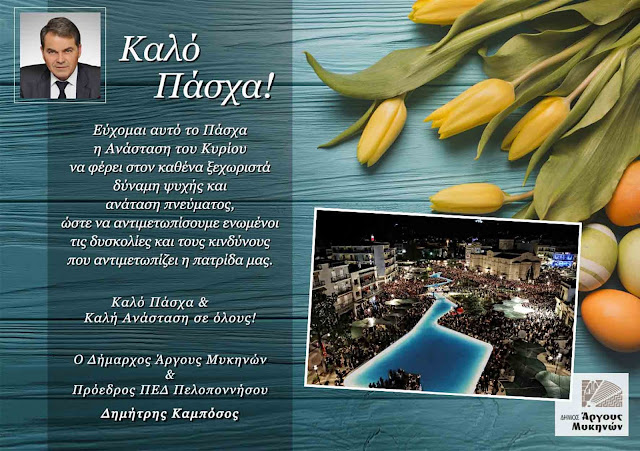 Ευχές για το Πάσχα από τον Δήμαρχο Άργους Μυκηνών Δ. Καμπόσο