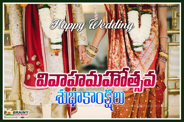 best wedding greeting quotes in Telugu, Telugu pelliroju subhakankshalu