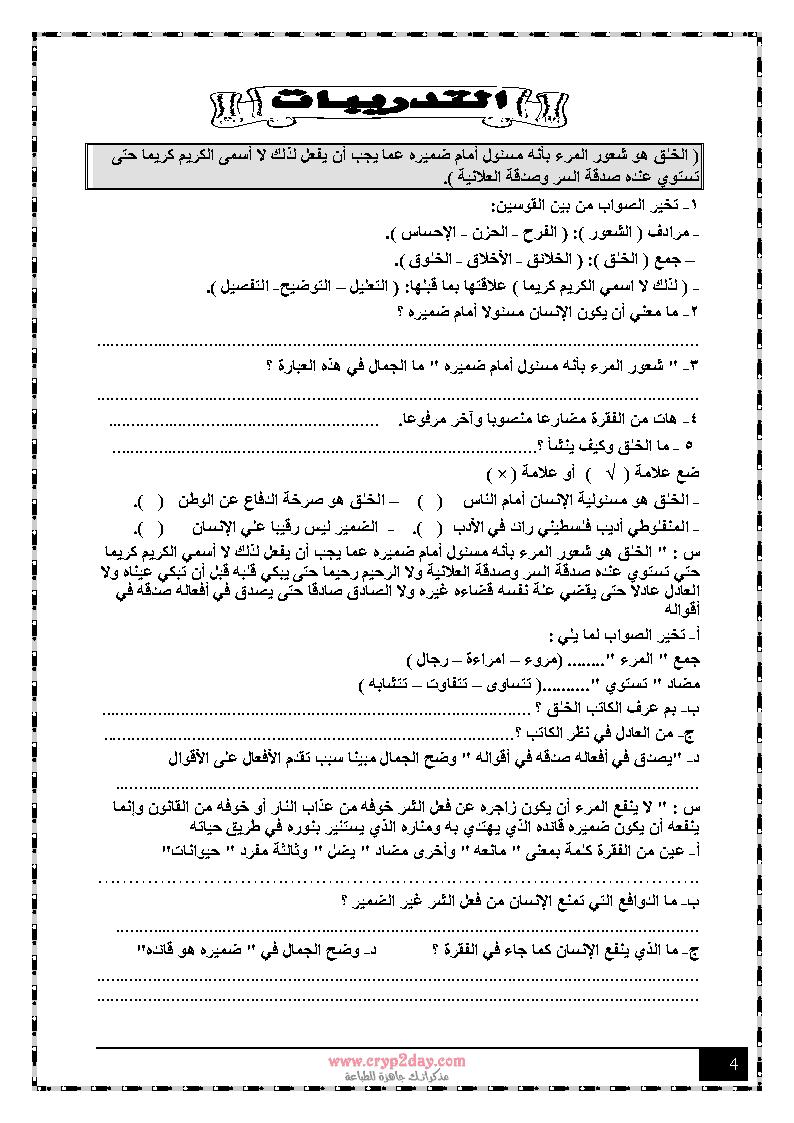مذكرة اللغة العربية الصف الثانى الاعدادى الترم الثانى 2019