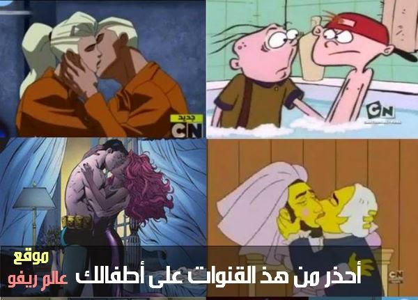 قبلات ساخنة في قناة كرتون نتورك بالعربية للأطفال