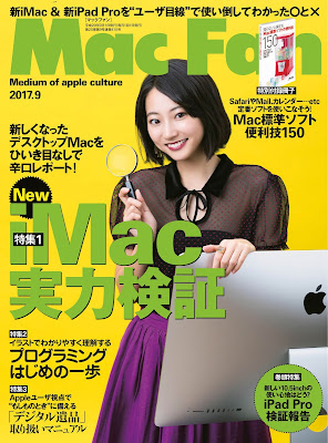 MacFan 2017-09月号 raw zip dl