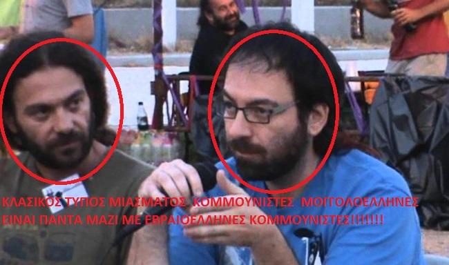 Ο (troll) Γαλαξιάρχης & οι έμμισθοι ακροαριστεροί του Μαξίμου και οι Εβραίοι κομμουνιστες μαζί με διανοητικά αναπήρους!