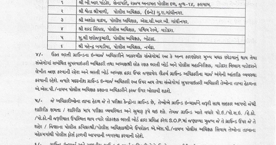 Sabka Gujarat: Breaking news :Gujarat Police Bharti LRB