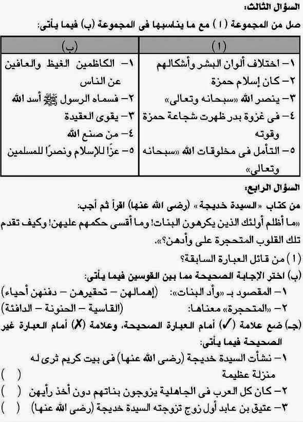 امتحان الدين محافظةالجيزة للسادس الإبتدائى نصف العام RLA06-02-P2.jpg