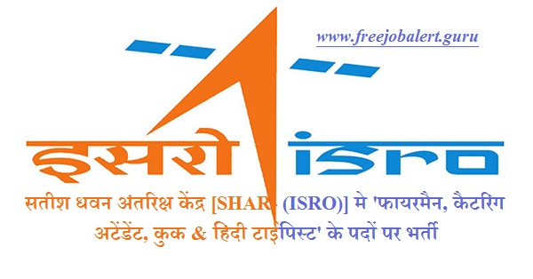 Satish Dhawan Space Centre, SHAR, ISRO, Andhra Pradesh, 10th, Fireman, ISRO Recruitment, Latest Jobs, isro logo