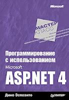 книга Дино Эспозито «Программирование с использованием Microsoft ASP.NET 4