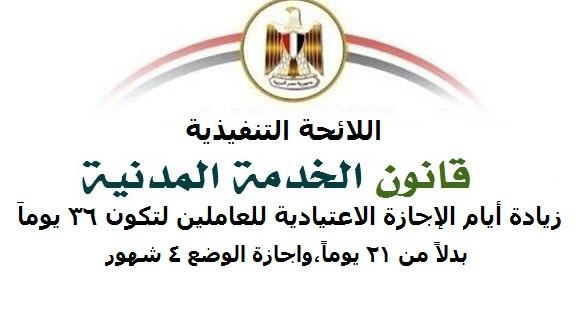 """مجلس الوزراء يوافق على اللائحة التنفيذية للقانون الجديد """" بزيادة ايام الاجازة الاعتيادية الى 36 يوما بدلا من 21 يوم """""""