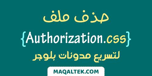 ملف Authorization.css المدمج مع مدونات بلوجر