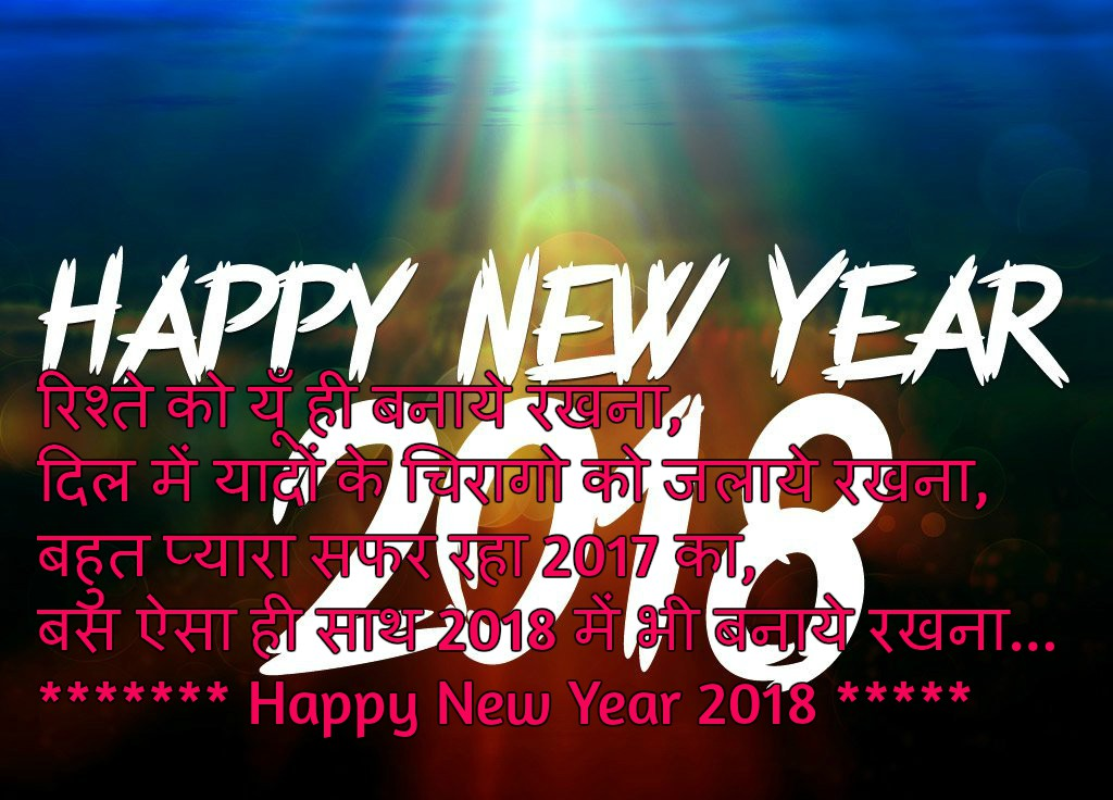 Superb !happy New Year 2018 Wishes@!happy New Year Images 2018#@!happy! New Year  2018 Messages!@#happy New Year 2018 !status#@%happy New Year 2018 !quotes@! Happy ...