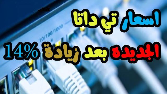 أسعار الانترنت الجديدة من تي اي داتا TE Data اخر عروض النت الارضي 2019
