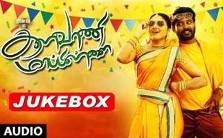 Kalavaani Mappillai Jukebox   New Tamil Movie   Dinesh   Gandhi Manivasakam   N.R.Raghunanthan