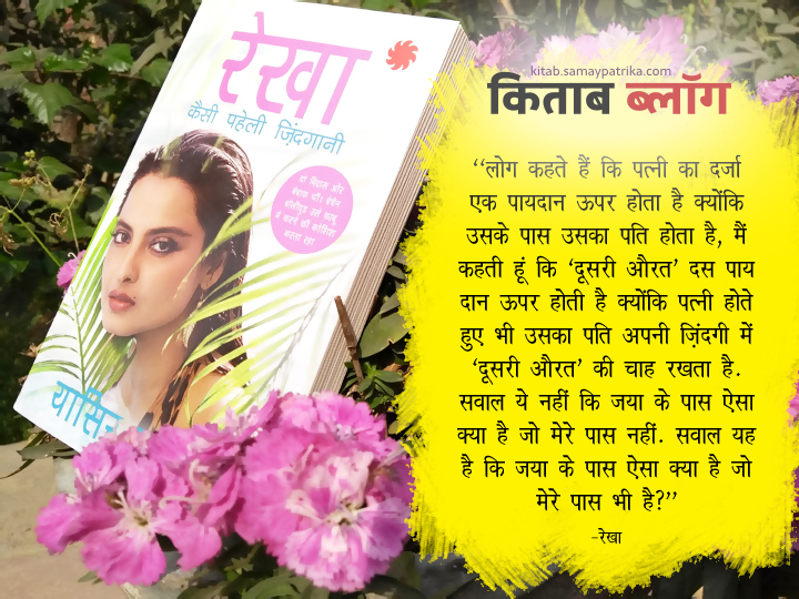 biography-of-rekha-in-hindi