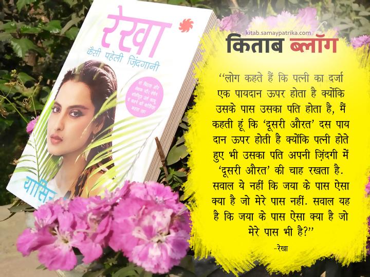 biography-of-rekha-in-hindi