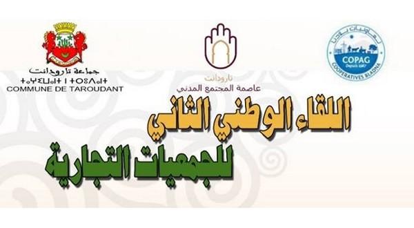 تارودانت تحتضن الدورة الثانية من اللقاء الوطني للجمعيات التجارية بمشاركة ازيد من 40 جمعية تجارية من جميع جهات المغرب