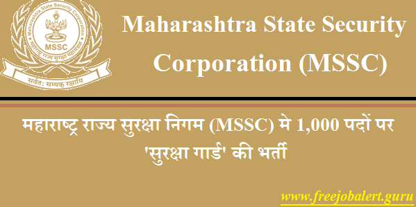 Maharashtra State Security Corporation, MSSC, Maha Security, Maharashtra, 12th, security Guard, Latest Jobs, mssc logo