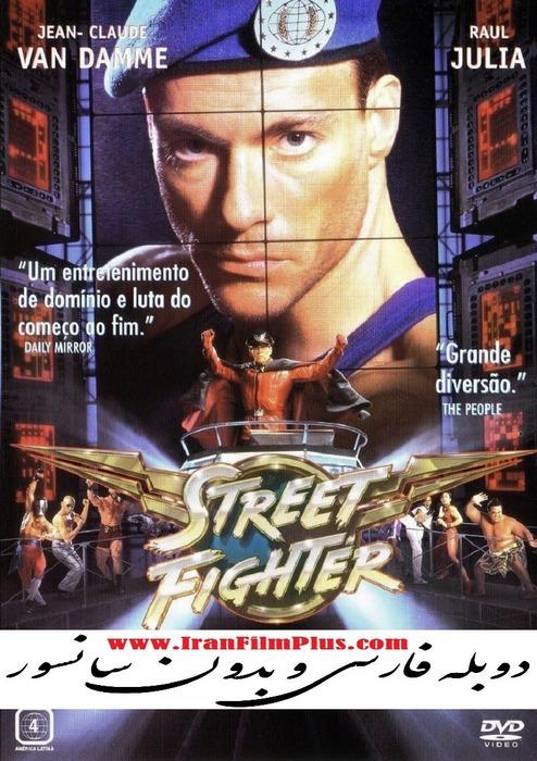 دانلود فیلم دوبله Street Fighter